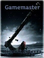 Gamemaster (СИ) - Собинин Николай