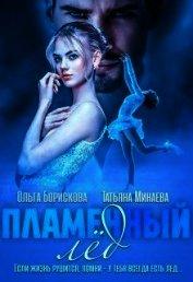 Пламенный лед (СИ) - Борискова Ольга