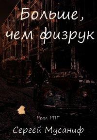 Больше, чем физрук (СИ) - Мусаниф Сергей Сергеевич