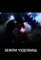 Земли чудовищ (СИ) - Пастырь Роман