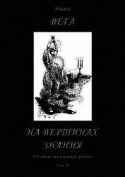 На вершинах знания<br />(Русский оккультный роман, т. X) - Гейман Василий Васильевич