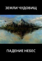 Земли чудовищ: падение небес (СИ) - Пастырь Роман