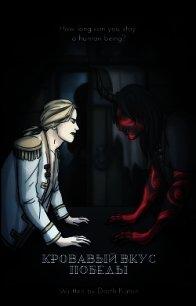 """Кровавый вкус победы (СИ) - """"Darth Katrin"""""""