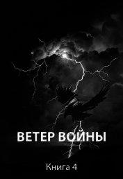 Ветер войны (СИ) - Пастырь Роман