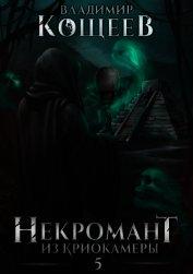 Н из К 5 (СИ) - Кощеев Владимир