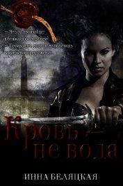 Кровь - не вода (СИ) - Беляцкая Инна Викторовна