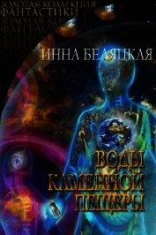 Воды каменной пещеры (СИ) - Беляцкая Инна Викторовна