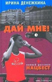 Вася - Денежкина Ирина