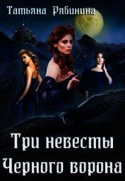 Три невесты Черного ворона (СИ) - Рябинина Татьяна