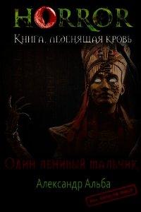 Ненужная крепость (СИ) - Альба Александр