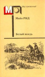 Белый вождь(без ил.) - Рид Томас Майн