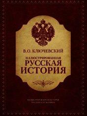 Иллюстрированная русская история - Ключевский Василий Осипович