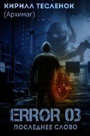 """Error 03. Последнее слово (СИ) - """"Архимаг"""""""