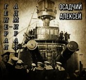 Генерал — адмирал Небогатов (СИ) - Осадчий Алексей