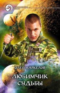 Любимчик Судьбы - Маркелов Олег Владимирович