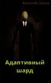 Адаптивный шард (СИ) - Зайцев Александр