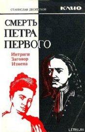 Смерть Петра Первого