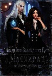 Маскарад (СИ) - Олейник Виктория