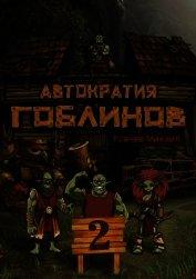 Автократия Гоблинов 2 (СИ) - Усачев Михаил