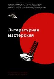 Литературная мастерская. От интервью до лонгрида, от рецензии до подкаста - Быков Дмитрий