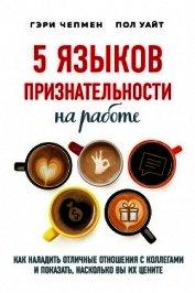 5 языков признательности на работе. Как наладить отличные отношения с коллегами и показать, наскольк - Чепмен Гэри