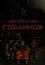Автократия Гоблинов 3 (СИ) - Усачев Михаил