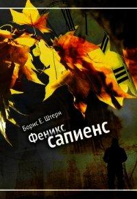 Феникс сапиенс (СИ) - Штерн Борис Гедальевич