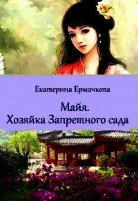 Хозяйка Запретного сада (СИ) - Ермачкова Екатерина