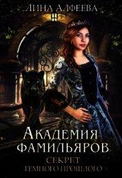 Секрет темного прошлого (СИ) - Алфеева Лина
