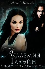 В погоне за драконом (СИ) - Минаева Анна Валерьевна