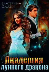 Академия лунного дракона (СИ) - Слави Екатерина