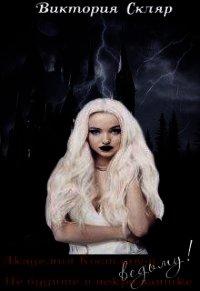 Академия Костлявой. Не будите в некромантке ведьму! (СИ) - Скляр Виктория