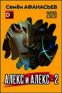 Алекс и Алекс 2 (СИ) - Афанасьев Семен