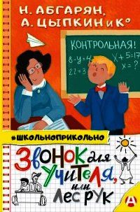 Звонок для учителя, или Лес рук - Абгарян Наринэ Юрьевна