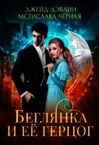 Беглянка и ее герцог (СИ) - Черная Мстислава