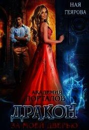 Дракон за моей дверью (СИ) - Геярова Ная