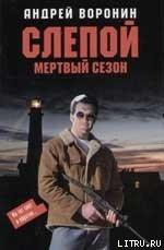Мертвый сезон - Воронин Андрей Николаевич