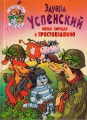 Новые порядки в Простоквашино - Успенский Эдуард Николаевич