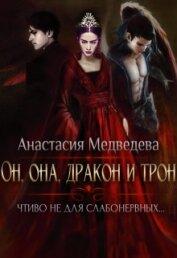 """Он, она, дракон и трон (СИ) - Медведева Анастасия """"Стейша"""""""