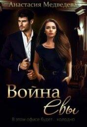 "Война Евы (СИ) - Медведева Анастасия ""Стейша"""