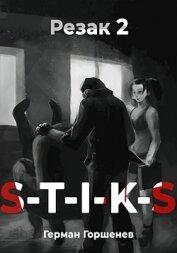 S-T-I-K-S. Резак 2 (СИ) - Горшенев Герман