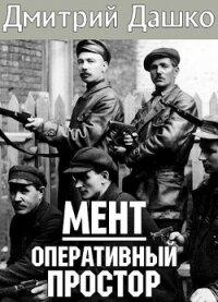 Оперативный простор (СИ) - Дашко Дмитрий Николаевич