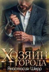 Хозяин города (СИ) - Шерр Анастасия
