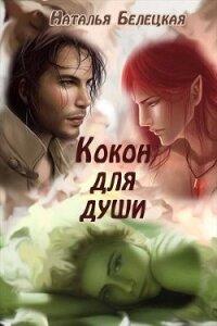 Кокон для души (СИ) - Белецкая Наталья