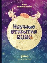 Научные открытия 2020 - Колмановский Илья
