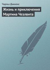 Жизнь и приключения Мартина Чезлвита