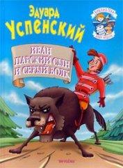 Иван царский сын и серый волк