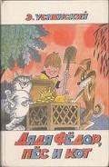 Серия книг Простоквашино