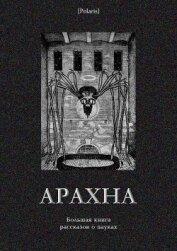 Арахна<br />(Большая книга рассказов о пауках) - Антология