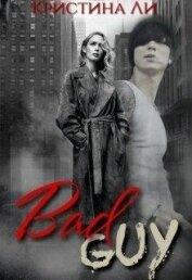 Плохой парень// Bad Guy (СИ) - Ли Кристина